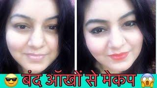आँखें बंद करके मेकप   Closed Eyes - Blind Makeup Challenge with JSuper Kaur