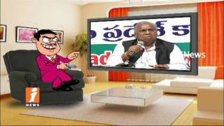 Dada Funny Conversation With V Hanumantha Rao His Press Meet | Pin Counter | iNews