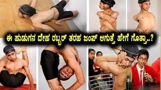 ಈ ಹುಡಿಗನ ದೇಹ ರಬ್ಬರ್ ತರ ಜಂಪ್ ಆಗಿತ್ತೆ | ಹೇಗೆ ನೋಡಿ | Kannada News | Top Kannada TV