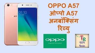 Oppo A57 Unboxing, Hands On, Review, Price, Specification In Hindi | Tech Render |
