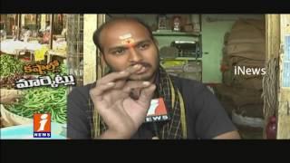 500 And 1000 Note Ban | Exchange Troubles Vegetables Sellers | Guntur | iNews