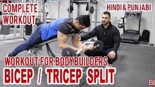Bicep/Tricep Workout for Bodybuilders! BBRT #69 (Hindi / Punjabi)