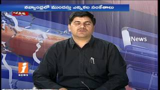 BJP Eyes on South States | Amit Shah 90 Days Tour | News Watch (22-04-2017) | iNews