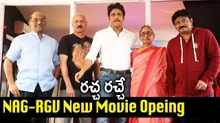 Nagarjuna & RGV New Movie Launch || NAG-RGV New Movie || Bhavani HD Movies