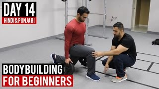| DAY 14 | Beginners LEGS & CALVES Gym Workout! (Hindi / Punjabi)