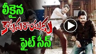 Katamarayudu Movie Fight Scene Leaked | Pawan Kalyan Katamarayudu Climax Scene | Top Telugu TV