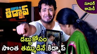 Superstar Kidnap Movie Scenes - Tanish Intro - Tanish Kidnaps His Brother For Money
