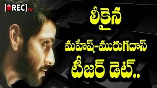 Mahesh and Murugadoss Movie Teaser Release date | Latest telugu news updates gossips l RECTV INDIA