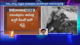 New Twist In Tadipatri Triple Murder Case | Accused Ram Subba Reddy Commits Suicide | iNews