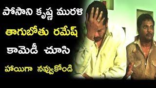 పోసాని కృష్ణ మురళి తాగుబోతు రమేష్ చేసిన కామెడీ చుస్తే నవ్వులే నవ్వులు || Latest Telugu Movie Scene