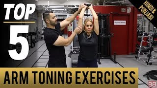 Top 5 Arm Toning & Fat Loss Exercises! (Hindi / Punjabi)