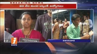 Govt Bank Employees Protest Against NPA Recovery and Banks Merger | Vijayawada | iNews
