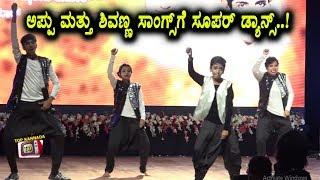 ಅಪ್ಪು ಮತ್ತು ಶಿವಣ್ಣ ಸಾಂಗ್ಸ್ ಸೂಪರ್ ಡ್ಯಾನ್ಸ್ | Dance Performance for Puneeth and Shivanna  Songs