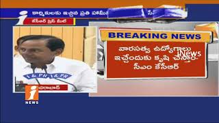 CM KCR Speaks To Media After TBGKS Wins In Singareni Election |Pragathi Bhavan |Part-1| iNews