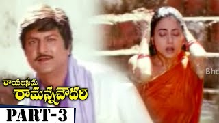 Rayalaseema Ramanna Chowdary Full Movie Part 3 Mohan Babu, Priya Gill, Jayasudha