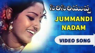 Siri Siri Muvva Video Songs || Jummandi Nadam Video Song || Chandra Mohan, Jayapradha