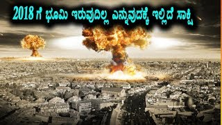 2018 is the end of earth with Proofs | Kannada News | Top Kannada TV