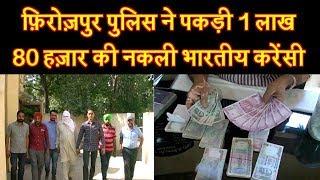 फ़िरोज़पुर पुलिस ने पकड़ी 1 लाख 80 हज़ार की नकली भारतीय करेंसी