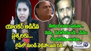 లైవ్ నుండి వెళ్లిపోయిన యాంకర్ రవి | Anchor Ravi Gives Clarification On Chalapathi Rao Issue