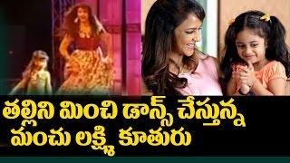Manchu Lakshmi Daughter Nirvana Dance In Sree Vidyanikethan School   Mohan Babu   Top Telugu Tv