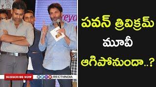 pawan trivikram movie stopped | RECTVINDIA