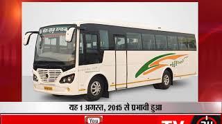 मापदंडों का भारतीय बस उद्योग को करना होगा पालन