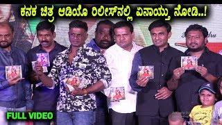 Kanaka Kannada Movie Audio Release Function Full Video | Kanaka Kannada Movie | Duniya Vijay