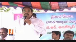 Thummala Nageswar Rao Pays Tribute To Dr BR Ambedkar 126th Birth Anniversary | Khammam  | iNews