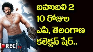 Baahuabli 2 10 days collection report in two telugu states | RECTVINDIA