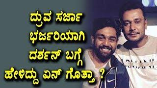 Druva Sarja about Challenging Star Darshan | Darshan News | Sandalwood Latest News | Top Kannada TV