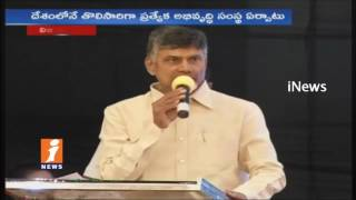 Chandrababu Naidu Speech | APMSME Development Corporation Launch | Vijayawada | iNews