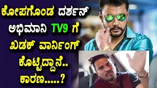 Darshan fan WARNING to TV9 Kannada | Kannada Latest News | Top Kannada TV