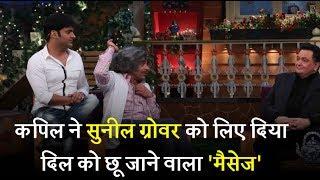 Kapil Sharma's heart melting message for Sunil Grover