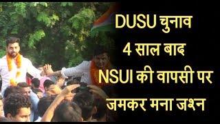 DUSU चुनाव - 4 साल बाद NSUI की वापसी पर जमकर मना जश्न