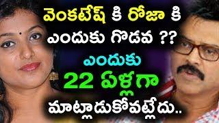 why war between Venkatesh and Roja | ఎందుకు 22 ఏళ్లగా మాట్లాడుకోవట్లేదు | Telugu News | Daily Poster