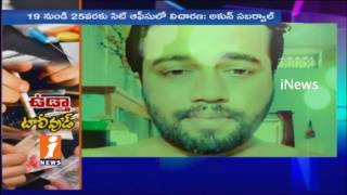 Drugs Mafia In Tollywood  SIT Police Sent Notices To 15 Tollywood Celebrities  Hyderabad  iNews