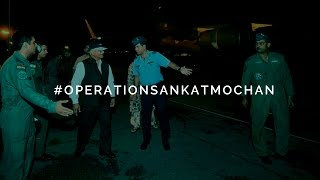 Operation Sankat Mochan- 71 Indian nationals reach Delhi