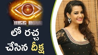 Diksha Panth Entry In Bigg Boss || బిగ్ బాస్ హౌస్ లో రచ్చ చేసిన దీక్ష