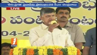 AP CM Chandrababu Naidu Speech at Pamidi Neeru Pragathi Program | Anantapur | iNews