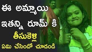 ఈ  అమ్మాయి ఇతన్ని లోపలికి తీసుకెళ్లి  ఏమి చేసిందో చూడండి || 2017 Latest Telugu Movie Scene