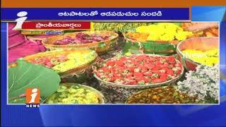 Special Story On Bathukamma Festival Grand Celebration In Telangana   iNews