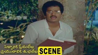 Brahmanandam Superb Comedy With Rajendra Prasad - Pellaniki Premalekha Priyuraliki Subhalekha Scenes
