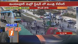 Minister KTR Inspects Inauguration Of Hyderabad Metro Rail Station In Miyapur | iNews