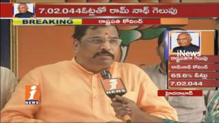 BJP Leaders Express Happy On Ramnath Kovind Wins in President Election | iNews