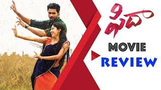 Fidaa Movie Review ఫిదా మూవీ రివ్యూ Varun Tej, Sai Pallavi Bhavani HD Movies