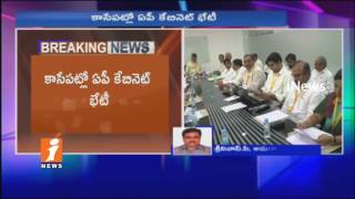 AP Cabinet Today | May Discuss on Vizag Land Scam and Nava Nirmana Deeksha | iNews
