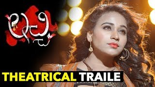 Lacchi Movie Theatrical Trailer || Jayathi, Danraj || 2017 Latest Telugu Movies