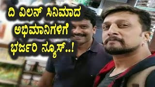 Good News for Sudeep and Shivarajkumar Fans | The Villian Kannada Movie | Top Kannada TV