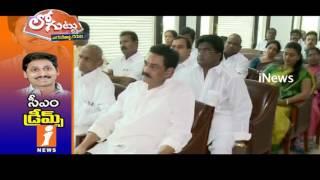 Why YSRCP Leader Dilemma On YS Jagan Behaviour IN Party? | Loguttu | iNews
