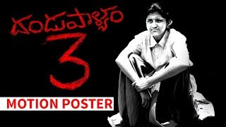 Dandupalyam 3 Movie Motion Poster    Pooja Gandhi, Ravi Shankar    #Dandupalyam3